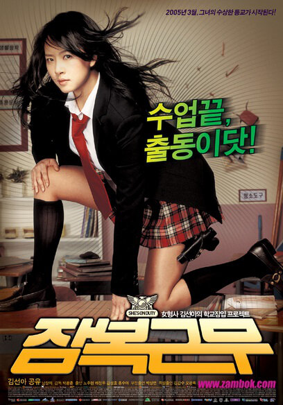 She's on Duty movie poster, 2005 film