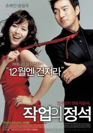 The Art of Seduction movie poster, 2005 film