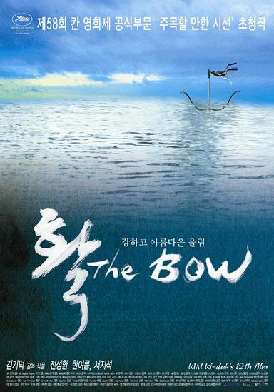 The Bow movie poster, 2005 film