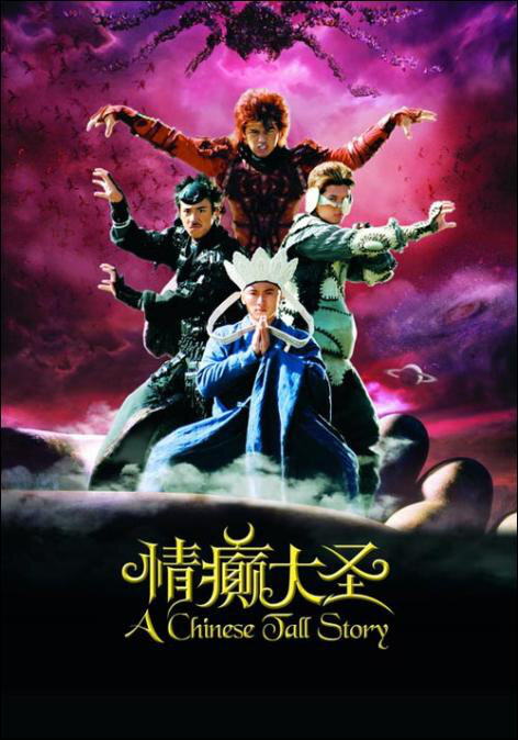 A Chinese Tall Story Movie Poster, 2005, Actor: Kenny Kwan Chi-Bun, Hong Kong FIlm
