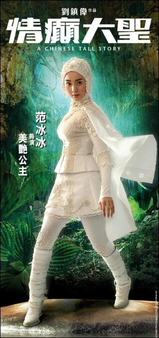 A Chinese Tall Story Movie Poster, 2005,  Actress: Fan Bingbing, Hong Kong Film