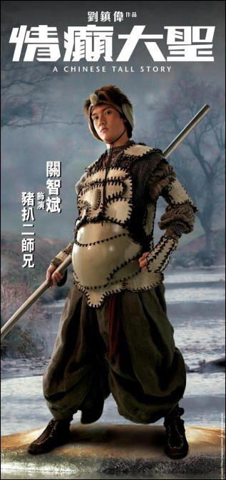 Actor: Kenny Kwan Chi-Bun, A Chinese Tall Story Movie Poster, 2005, Hong Kong FIlm