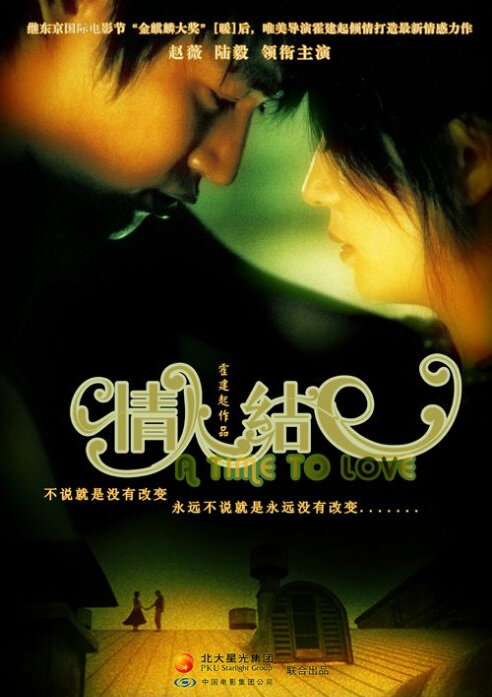 A Time to Love movie poster, 2005, Actor: Lu Yi, Chinese Film