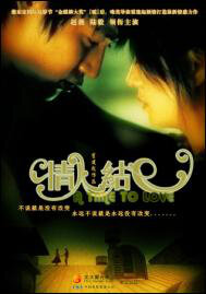 A Time to Love Movie Poster, 2005 Chinese film