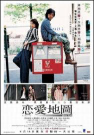 About Love ovie Poster, 2005 Chinese film