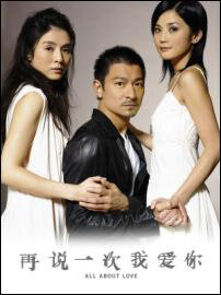 All About Love Movie Poster, 2005, Actor: Andy Lau Tak-Wah, Hong Kong Film
