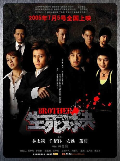 Brother Movie Poster, 2005, Jimmy Lin