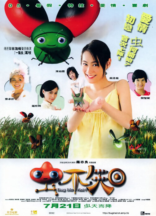 Bug Me Not! Movie Poster, 2005, Actress: Gillian Chung Yun-Tong, Hong Kong Film