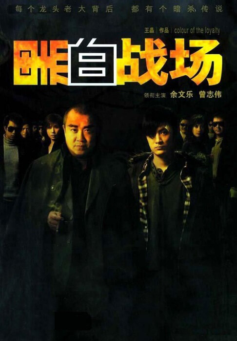Color of the Loyalty Movie Poster, 2005, Actor: Shawn Yue Man-Lok, Hong Kong Film
