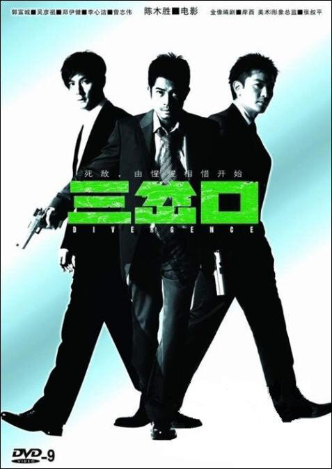 Divergence Movie Poster, 2005, Aaron Kwok