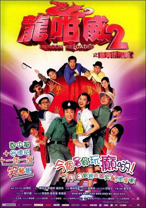 Dragon Reloaded Movie Poster, 2005, Actor: Ronald Cheng Chung-Kei, Hong Kong Film, Miki Yeung, Theresa Fu