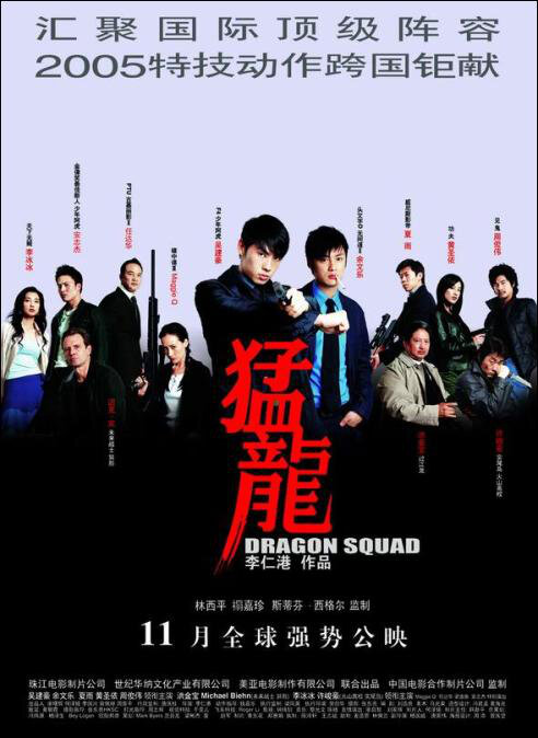 Dragon Squad Movie Poster, 2005, Actor: Xia Yu, Chinese Film