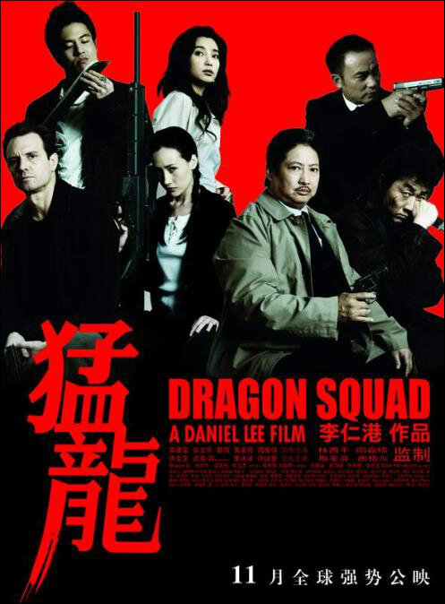 Dragon Squad Movie Poster, 2005, Actress: Li Bingbing, Hong Kong Film