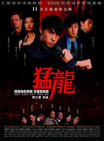 Dragon Squad Movie Poster, 2005, Actor: Shawn Yue Man-Lok, Hong Kong Film