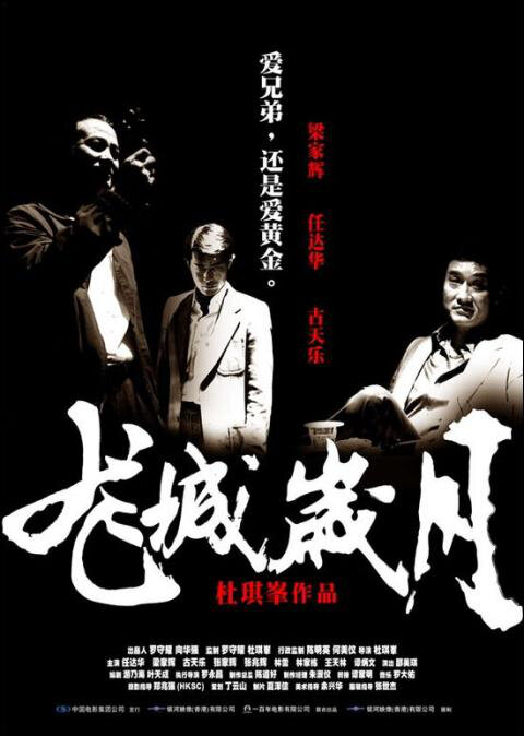 Election Movie Poster, 2005, Louis Koo