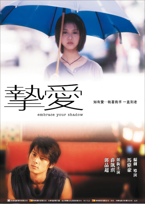 Embrace Your Shadow Movie Poster, 2005, Actor: Dylan Kuo Pin-Chao, Fiona Sit, Hong Kong Film