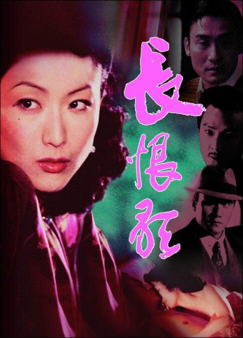 Everlasting Regret Movie Poster, 2005, Sammi Cheng, Actor: Tony Leung Ka-Fai, Hong Kong Film