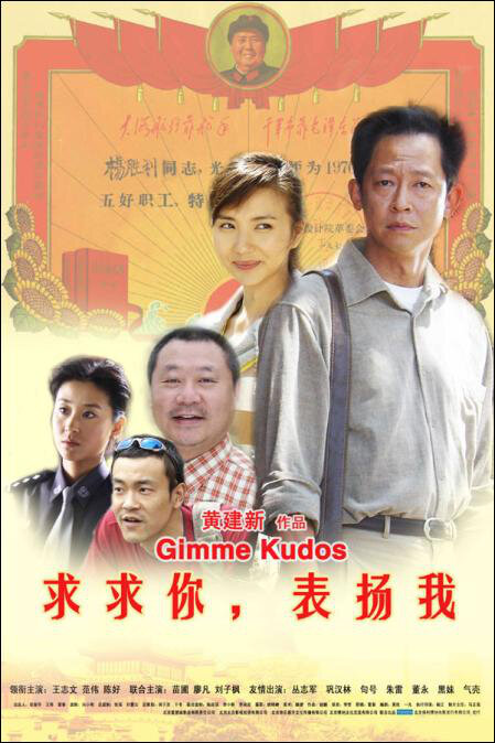 Gimme Kudos Movie Poster, 2005, Actor: Wang Zhiwen, Chinese Film
