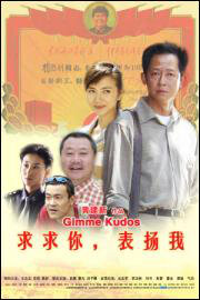Gimme Kudos movie Poster, 2005 Chinese film