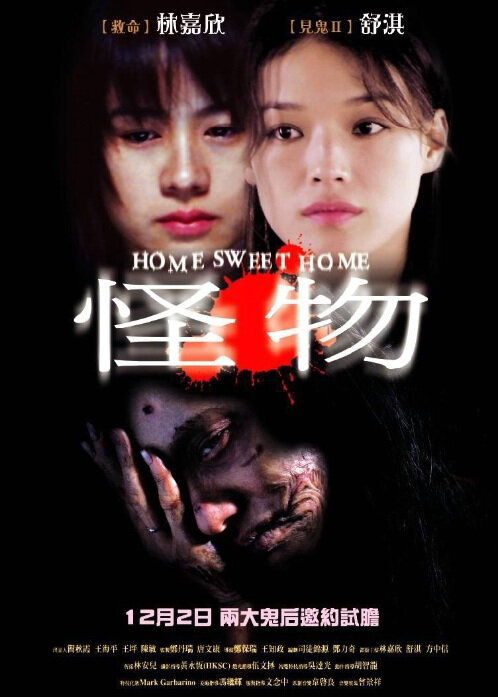 Home Sweet Home Movie Poster, 2005, Actress: Karena Lam Kar-Yan, Hong Kong Film