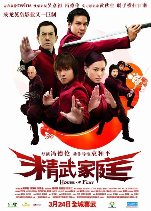 House of Fury Movie Poster, 2005, Actress: Winnie Leung Man-Yee, Hong Kong Film