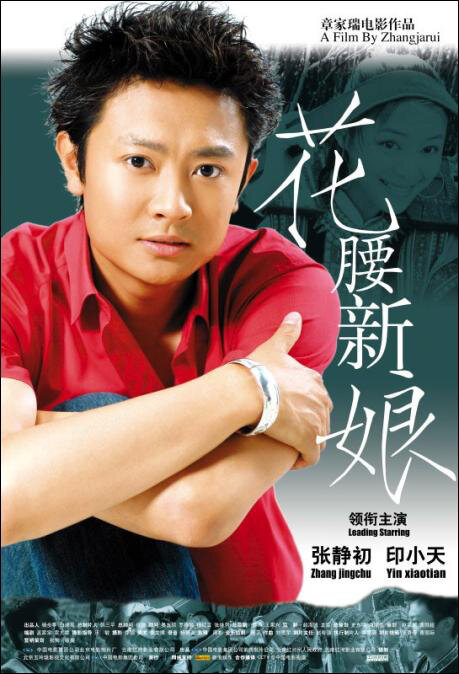 Yin Xiaotian, Chinese Film, Huayao Bride in Shangrila Movie Poster, Hot Picture, 2005