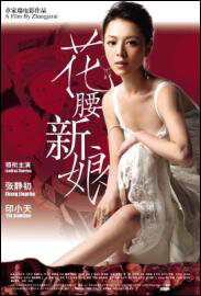 Huayao Bride in Shangrila Movie Poster, 2005 Chinese film
