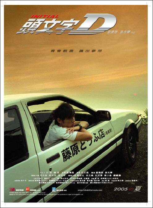 Actor: Jay Chou Kit-Lun, Initial D Movie Poster, 2005, Hong Kong Film