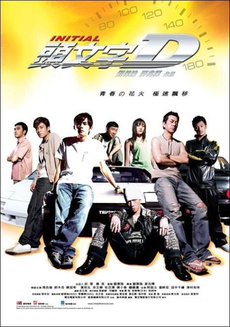 Initial D Movie Poster, 2005, Actor: Jordan Chan Siu-Chun, Hong Kong Film