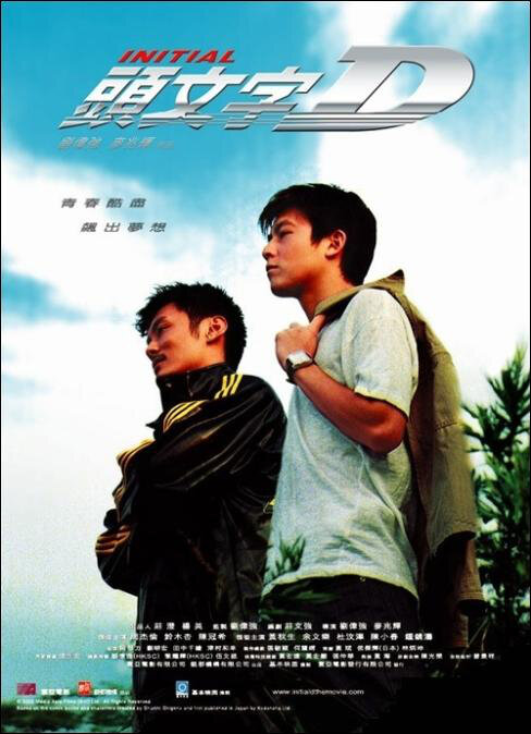Initial D Movie Poster, 2005, Actor: Shawn Yue Man-Lok, Hong Kong Film