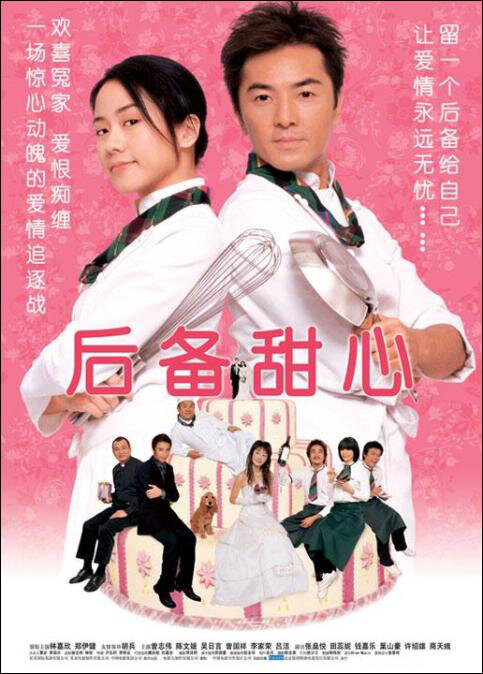 It Had to Be You! Movie Poster, 2005, Actor: Benz Hui Shiu-Hung, Hong Kong Film