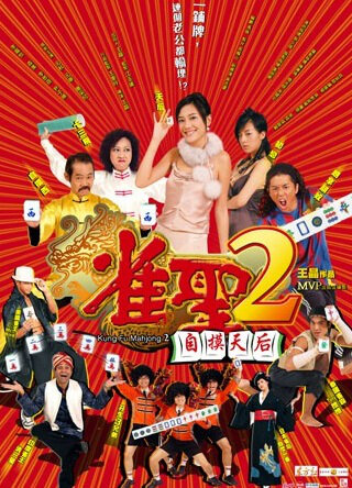 Kung Fu Mahjong 2 Movie Poster, 2005 Chinese film