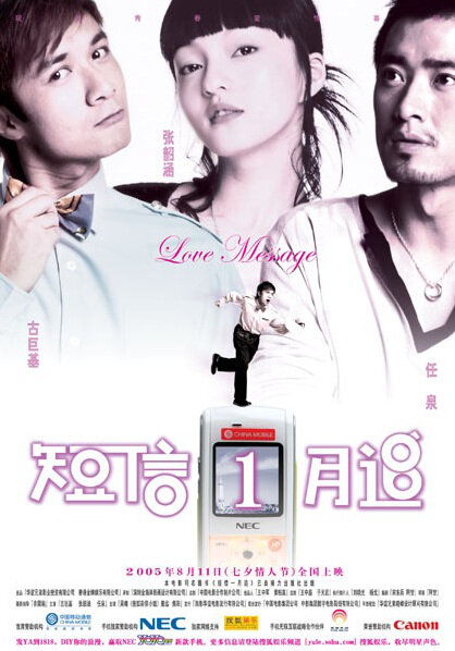 Love Message Movie Poster, 2005, Actor: Leo Ku Kui-Kei