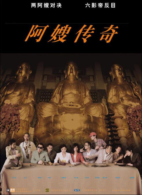Mob Sister Movie Poster, 2005, Actress: Karena Lam Kar-Yan, Hong Kong Film