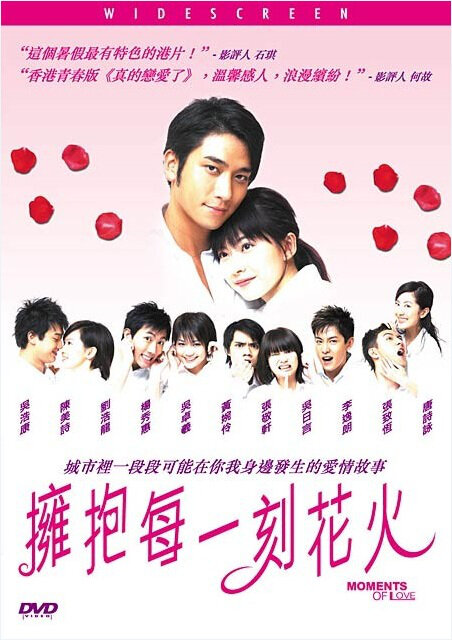 Moments of Love Movie Poster, 2005, Actor: Ron Ng Cheuk-Hei, Hong Kong Film