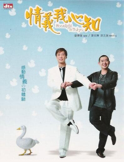 Moonlight in Tokyo Movie Poster, 2005, Hong Kong Film
