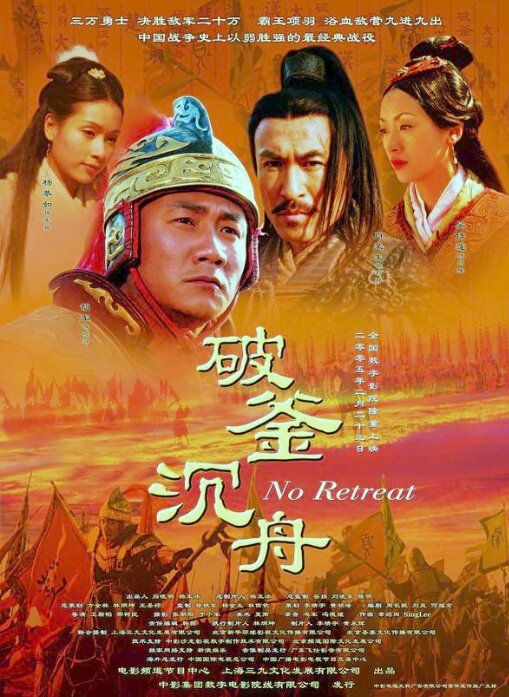No Retreat Movie Poster, 2005