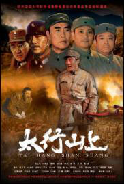 On the Mountain of Tai Hang Movie Poster, 2005 Chinese film