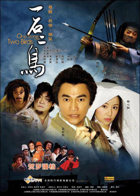 Jacky Wu Zongxian, Chinese Film, One Stone Two Birds Movie Poster, 2005