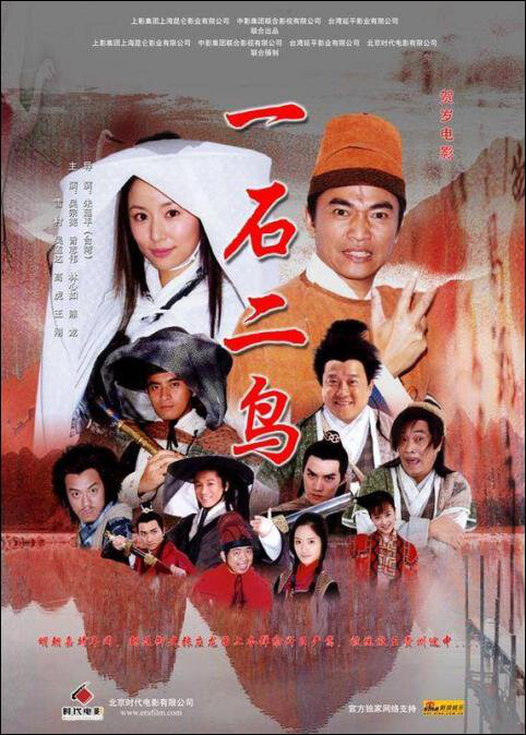 One Stone Two Birds Movie Poster, 2005, Actress: Ruby Lin  Xin-Ru, Chinese Film
