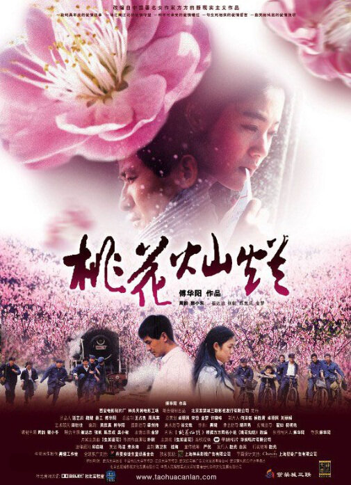 Peach Blossoming Movie Poster, 2005 Chinese film