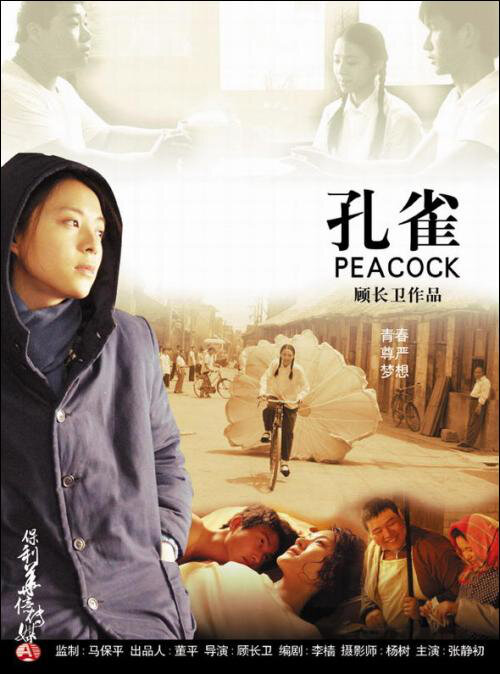 Actor: Lu Yulai, Chinese Film, Peacock Movie Poster, 2005