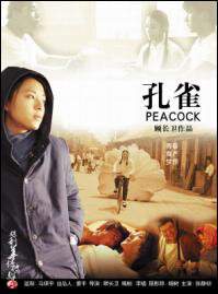 Peacock Movie Poster, 2005 Chinese film