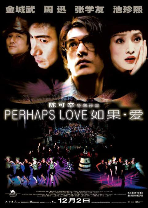 Perhaps Love Movie Poster, 2005, Zhou Xun, Hong Kong Film