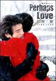Perhaps Love movie Poster, 2005 Chinese film