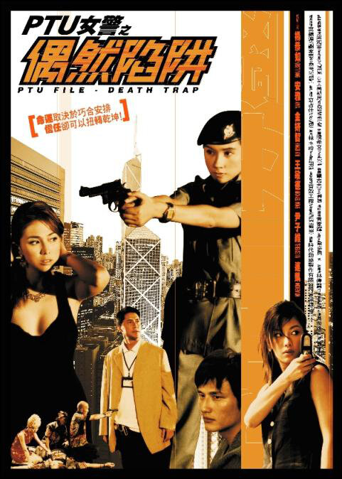 PTU File: Death Trap Movie Poster, 2005, Actress: Anya Wu, Hong Kong Film