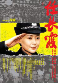 Ren Changxia Movie Poster, 2005 Chinese film