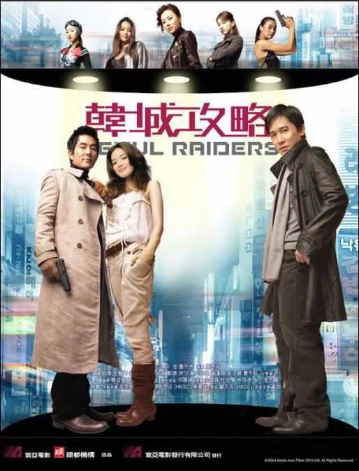 Seoul Raiders Movie Poster, 2005, Actor: Tony Leung Chiu-Wai, Hong Kong Film