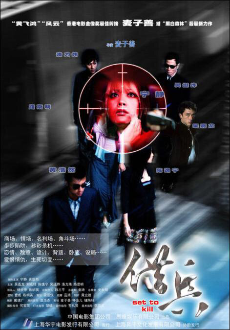 Set to Kill Movie Poster, Ning Jing