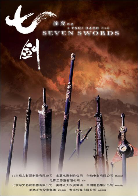 Seven Swords Movie Poster, 2005